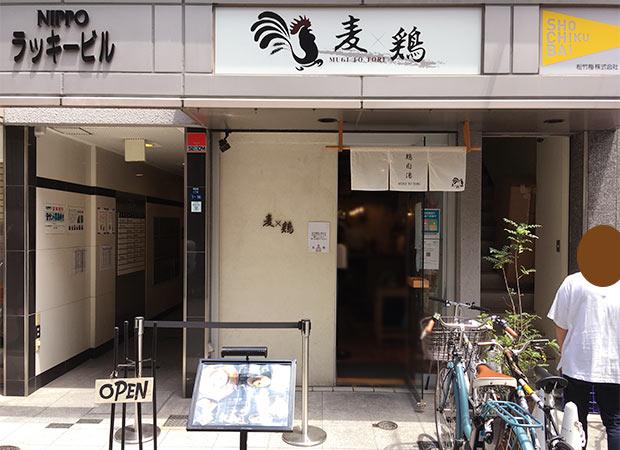 心斎橋の麦×鶏