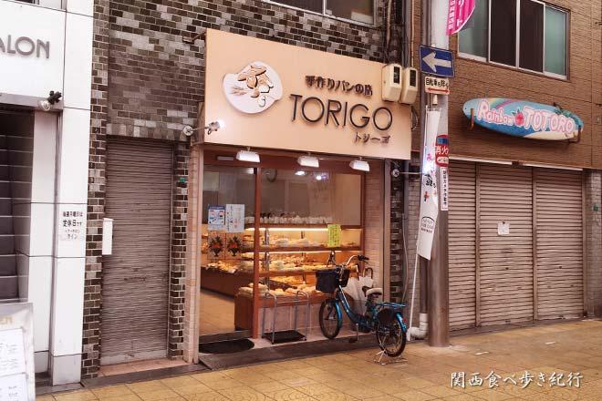 24時間営業のパン屋さんTORIGO(トリーゴ)