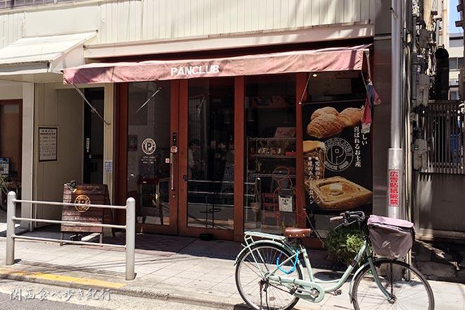 森小路駅前のパン屋さんPAN CLUB(パンクラブ)