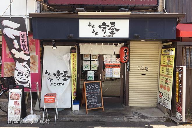 大阪市城東区の野江にあるラーメン店のめんめん守屋