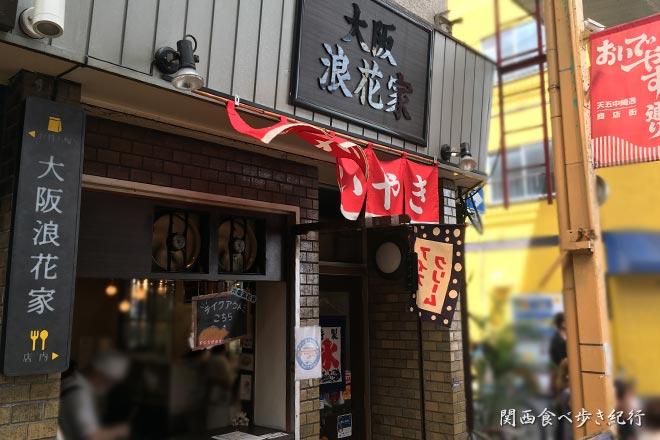 かき氷の人気店、大阪浪花家