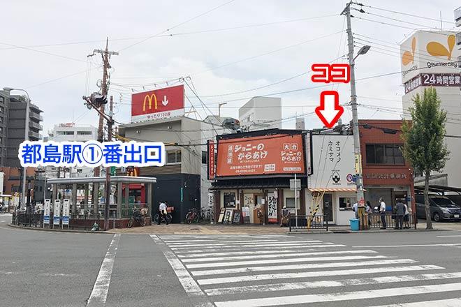 ラーメン店オコメノカミサマの場所