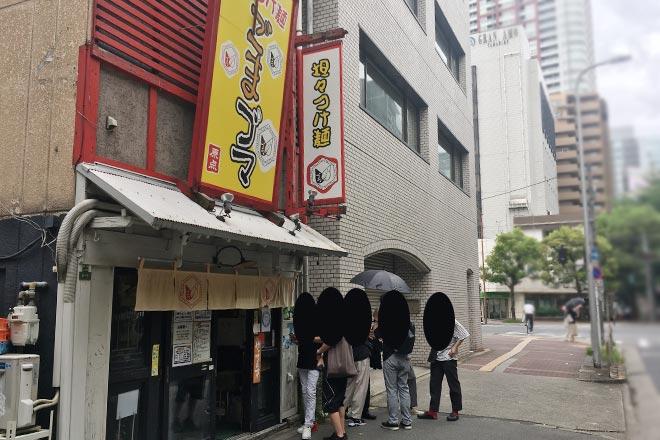 大阪梅田の担々つけ麺 ごまゴマ