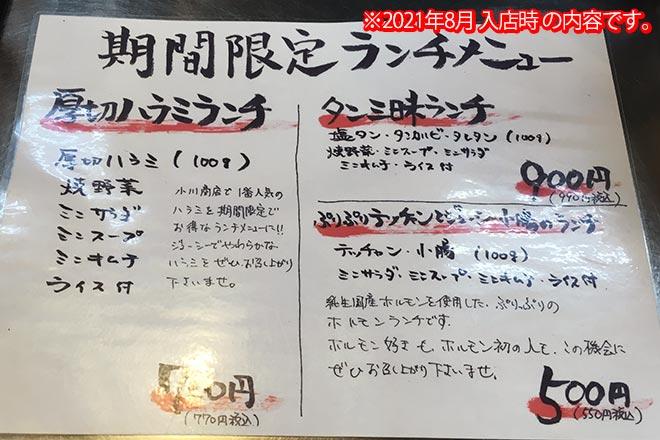 小川商店のランチメニュー