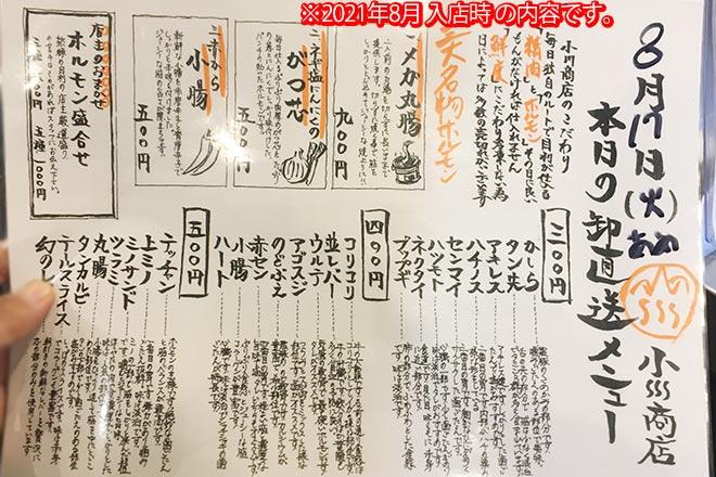 小川商店の焼肉メニュー