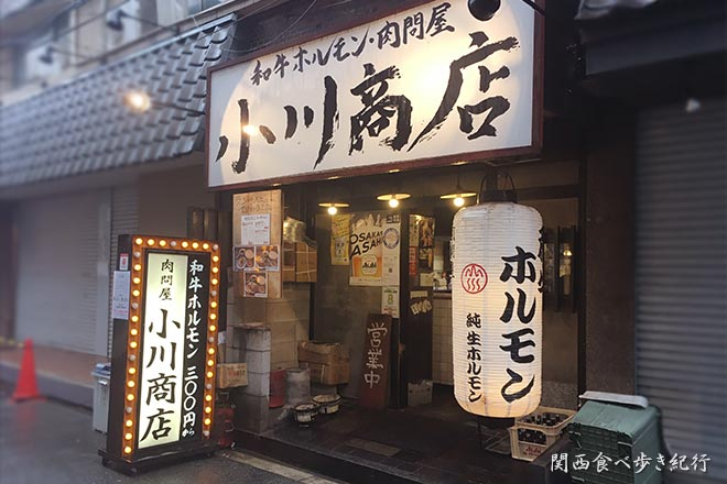 西中島南方のホルモン肉問屋 小川商店
