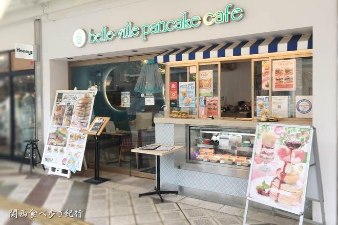 パンケーキのbelle-ville(ヴェルヴィル)