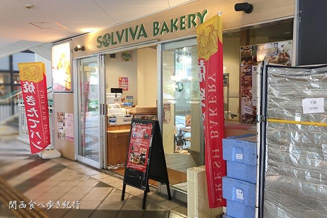 千里中央にあるパン屋さん、SOLVIVA BAKERY
