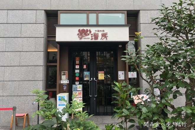 新大阪にある中国料理のファンファン