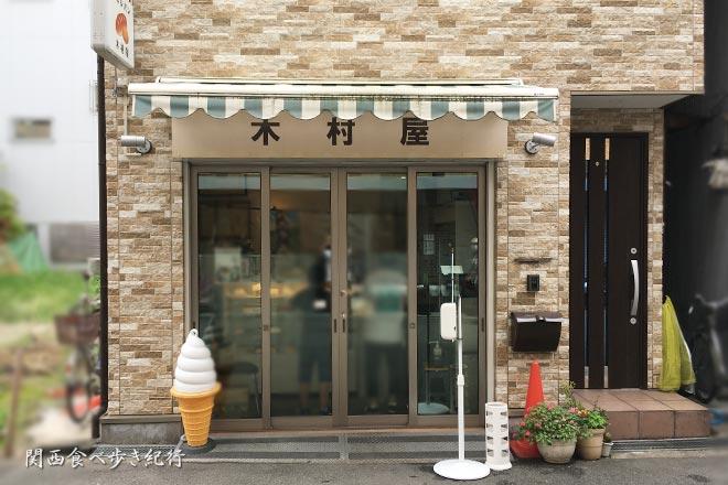 手作りパンの店、木村屋