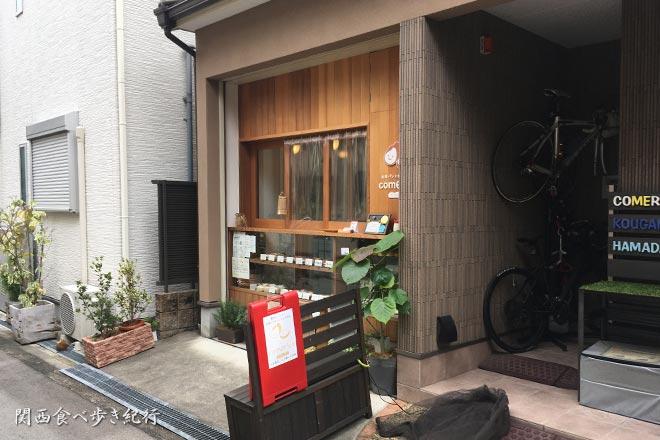 米粉のパン屋さんcomerico(コメリコ)
