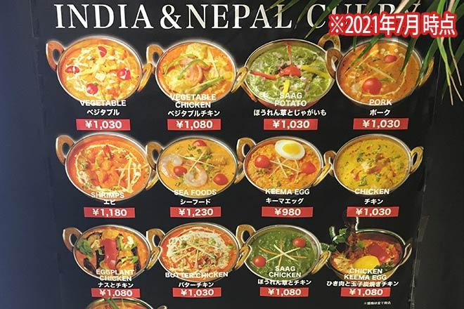 インド&ネパールカレーのメニュー