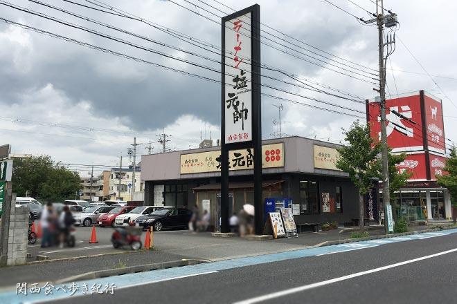 塩元帥(しおげんすい)本店尼崎