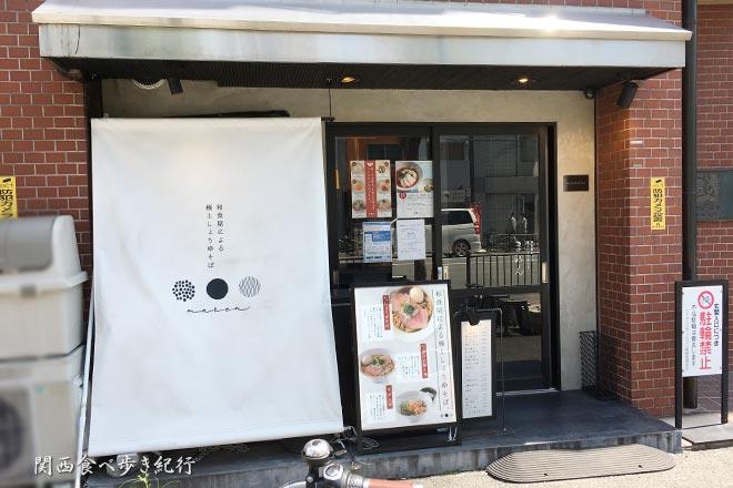 ラーメン店「maren(まれん)」