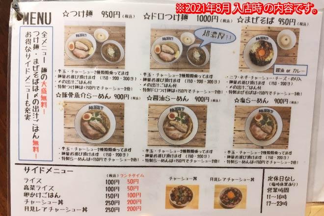 麺ファクトリー ジョーズのメニュー