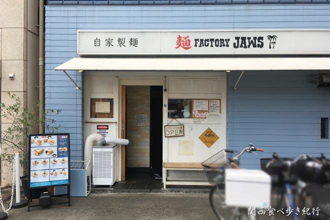 麺ファクトリー ジョーズ(麺FACTORY JAWS)