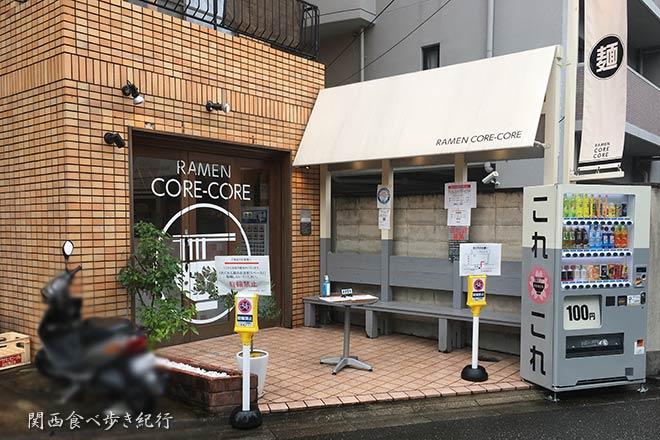 >江坂のらーめん店これこれ