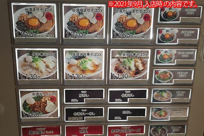 麺やマルショウ江坂店のメニュー