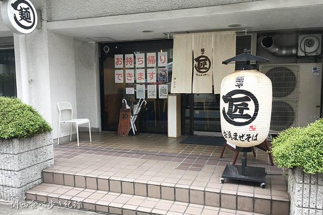 江坂の麺やマルショウ