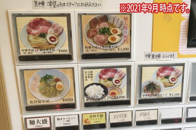 徳麺のメニュー
