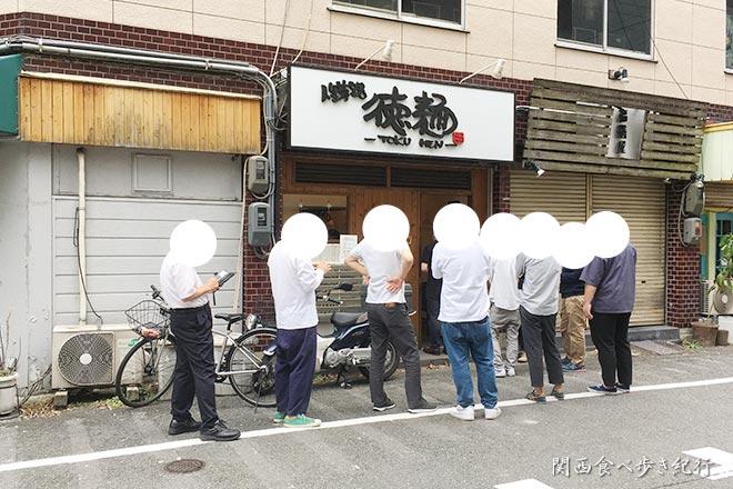 谷町四丁目の人生夢路 徳麺