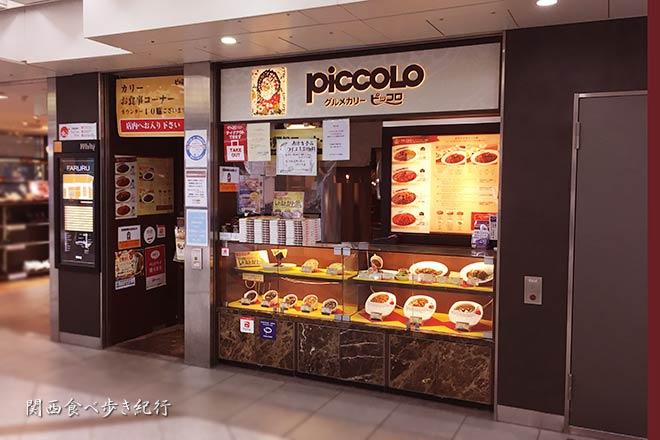 大阪梅田にあるピッコロカレー本店